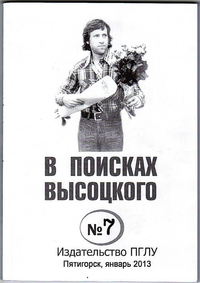 """""""V Poiskah Vysotskogo"""" Almanac 2013 by Natalia"""