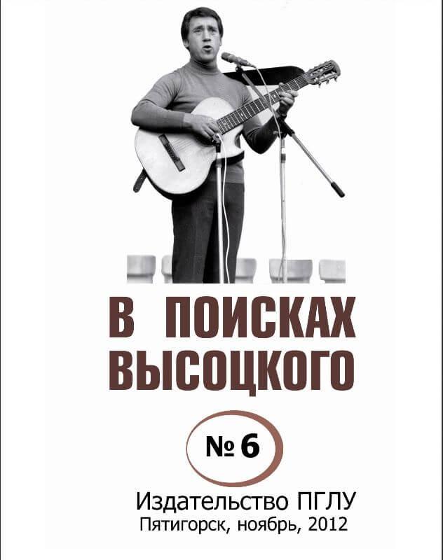 """""""V Poiskah Vysotskogo"""" Almanac 2012 by Anthony"""