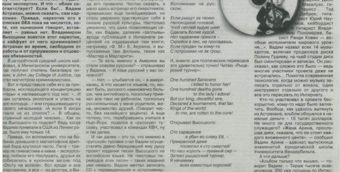 "Interview by ""Novoe Russkoe Slovo"" (Russian)"